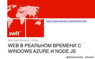 Web  В РЕАЛЬНОМ ВРЕМЕНИ С  Windows Azure  И Node.js