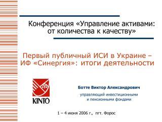 Первый публичный ИСИ в Украине – ИФ «Синергия»:  итоги деятельности