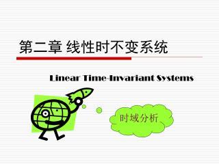 第二章 线性时不变系统