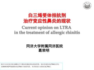 白三烯受体拮抗剂 治疗变应性鼻炎的现状 Current opinion on LTRA  in the treatment of allergic rhinitis