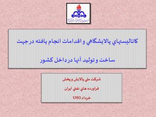 شركت ملي پالايش و پخش  فراورده هاي نفتي ايران خرداد 1393