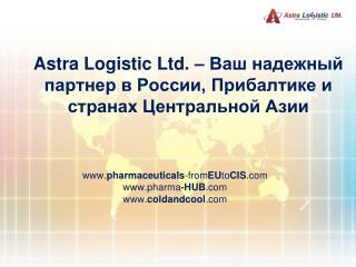 Astra Logistic Ltd. –  Ваш надежный партнер в России, Прибалтике и странах Центральной Азии