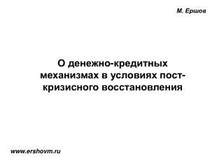 М. Ершов