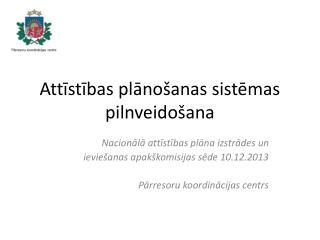 Attīstības plānošanas sistēmas pilnveidošana