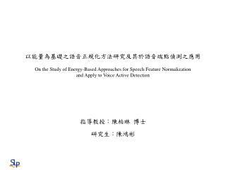 指導教授:陳柏琳  博士 研究生:陳鴻彬