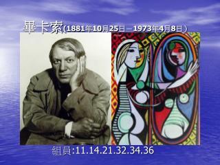 畢卡索 (1881 年 10 月 25 日- 1973 年 4 月 8 日)
