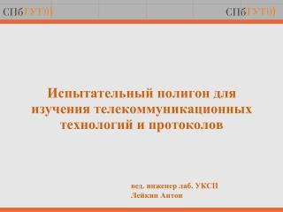 Испытательный полигон для изучения телекоммуникационных технологий и протоколов