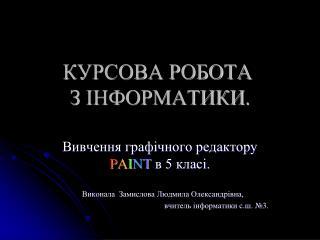 КУРСОВА РОБОТА  З ІНФОРМАТИКИ .