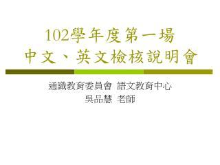 102 學年度第一場 中文、英文檢核說明會