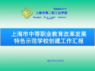 上海市中等职业教育改革发展 特色示范学校创建工作汇报
