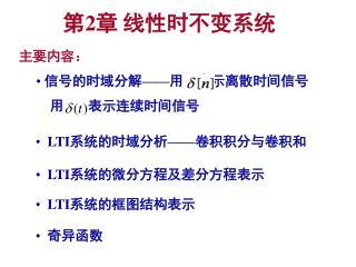 LTI 系统的框图结构表示