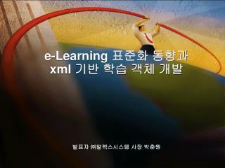 e-Learning  표준화 동향과  xml  기반 학습 객체 개발