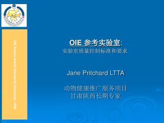 OIE  参考实验室 : 实验室质量控制标准和要求