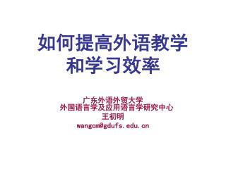 如何提高外语教学 和学习效率
