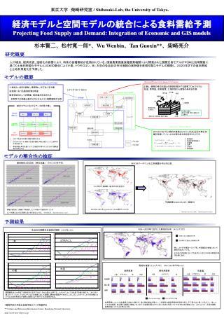 経済モデルと空間モデルの統合による食料需給予測 Projecting Food Supply and Demand: Integration of Economic and GIS models