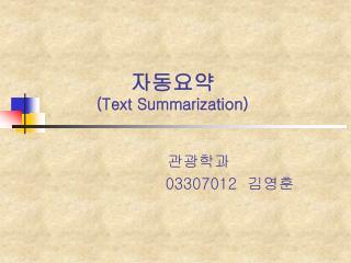 ???? (Text Summarization)