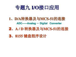 2 、 A / D  转换器及与 MCS-51 的连接