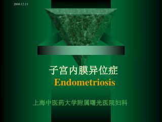 子宫内膜异位症 Endometriosis