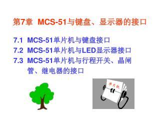 第 7 章   MCS-51 与键盘、显示器的接口