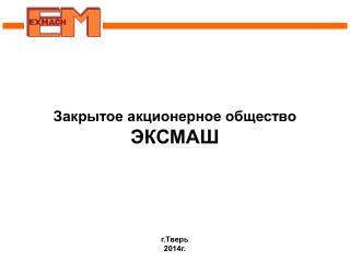 Закрытое акционерное общество ЭКСМАШ
