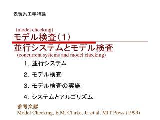 モデル検査(1) 並行システムとモデル検査