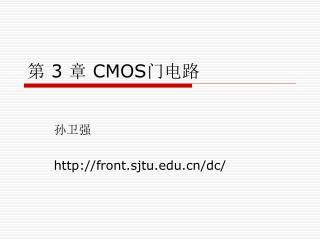 第  3  章  CMOS 门电路
