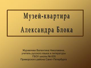 Музей-квартира Александра Блока