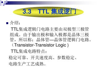介绍: TTL 集成逻辑门电路主要由双极型三极管组成。由于输出极和输入极都是晶体三极管,所以称:晶体管 — 晶体管逻辑门电路。( Transistor-Transistor Logic )