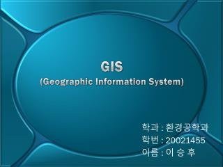 GIS ( Geographic Information  System)