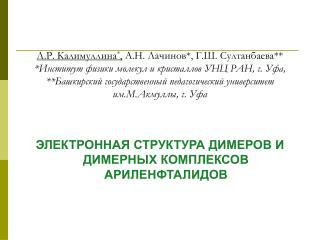 ЭЛЕКТРОННАЯ СТРУКТУРА ДИМЕРОВ И ДИМЕРНЫХ КОМПЛЕКСОВ АРИЛЕНФТАЛИДОВ
