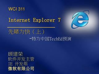Internet Explorer 7          -TechEd