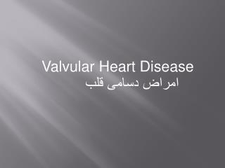 Valvular Heart Disease امراض دسامی قلب