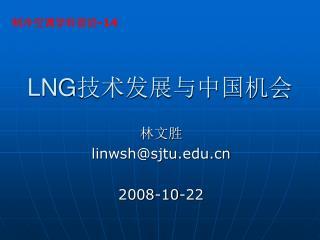 LNG 技术发展与中国机会
