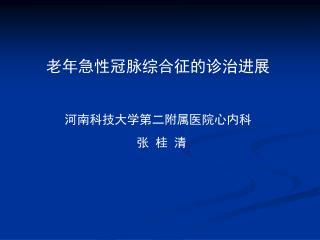 老年急性冠脉综合征的诊治进展 河南科技大学第二附属医院心内科                 张 桂 清