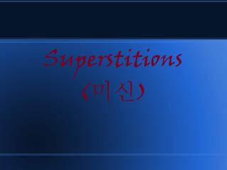 Superstitions ( 미신 )