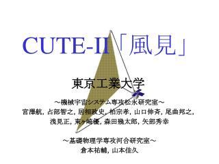 CUTE-II 「 風見」