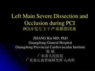Left Main Severe Dissection and Occlusion during PCI  PCI 并发左主干严重撕裂闭塞