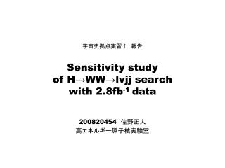 宇宙史拠点実習 Ⅰ  報告 Sensitivity study  of H→WW→lvjj search with 2.8fb -1  data