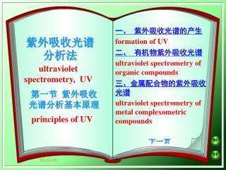 紫外吸收光谱分析法