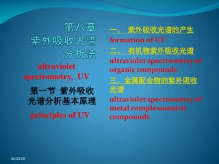 第八章   紫外吸收光谱分析法