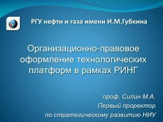 проф. Силин М.А.   Первый проректор  по стратегическому развитию НИУ