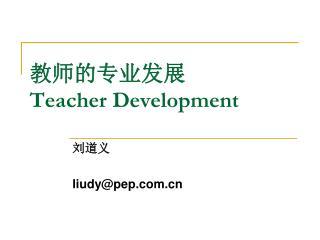 教师的专业发展 Teacher Development