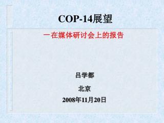 COP-14 展望 - 在媒体研讨会上的报告
