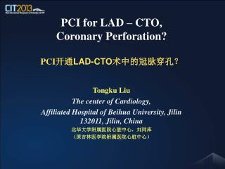 PCI for LAD – CTO, Coronary Perforation? PCI 开通 LAD-CTO 术中的冠脉穿孔?