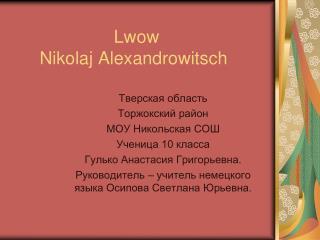 Lwow  Nikolaj Alexandrowitsch