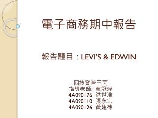 電子商務期中 報告 報告題目: LEVI'S & EDWIN