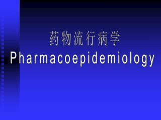 药物流行病学 Pharmacoepidemiology