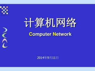 计算机网络 C omputer  N etwork