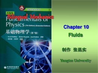 制作  张昆实    Yangtze University