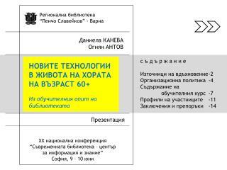 с ъ д ъ р ж а н и е Източници на вдъхновение- 2 Организационна политика - 4 Съдържание на